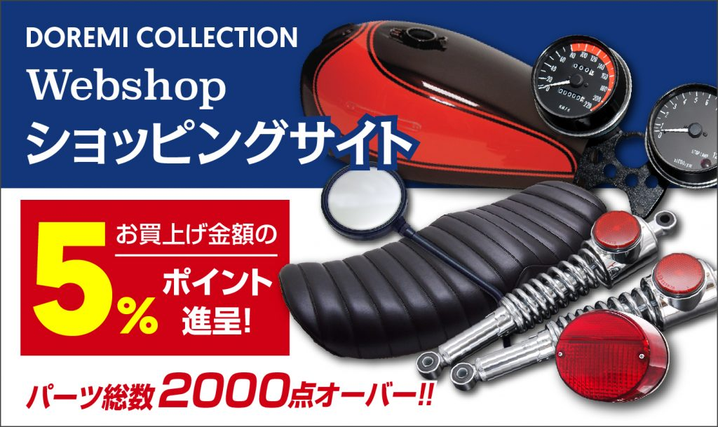 DOREMI COLLECTION SHOPPING SITE