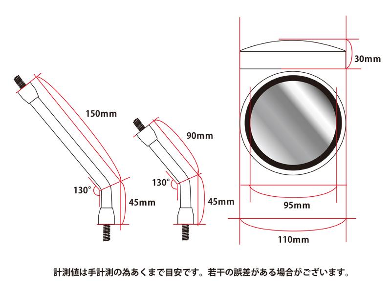 NEW Z1/Z2ミラー サイズ表