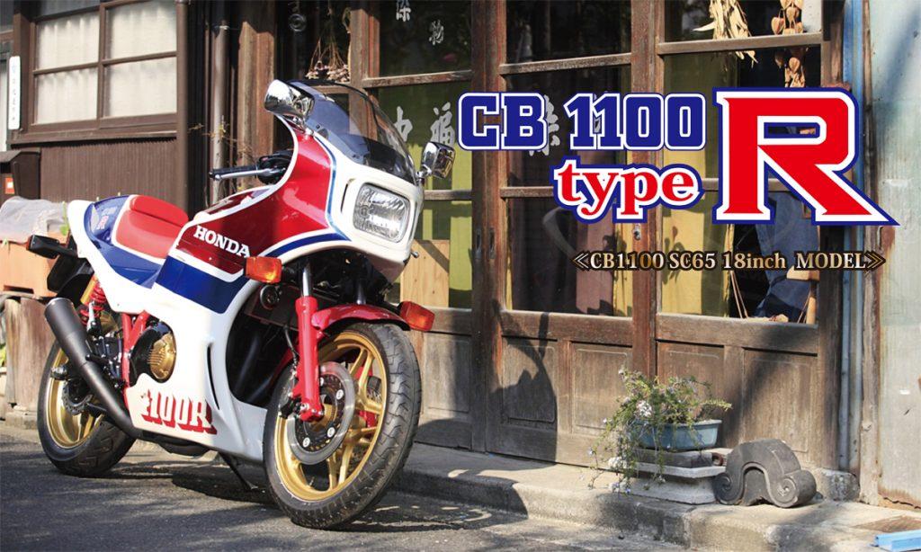 CB1100 type R トップイメージ