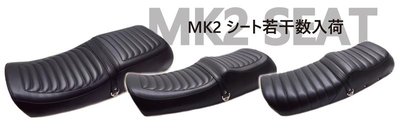 MK2シート