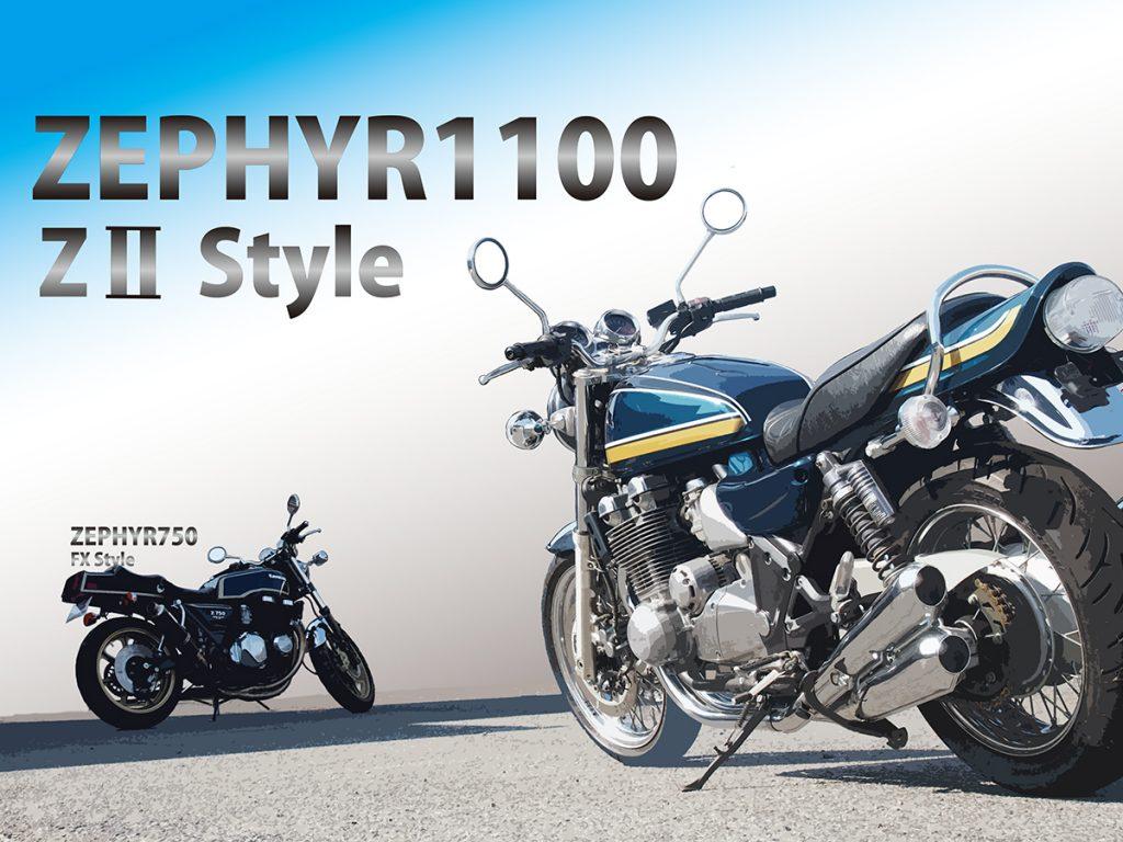 ZEPHYR1100
