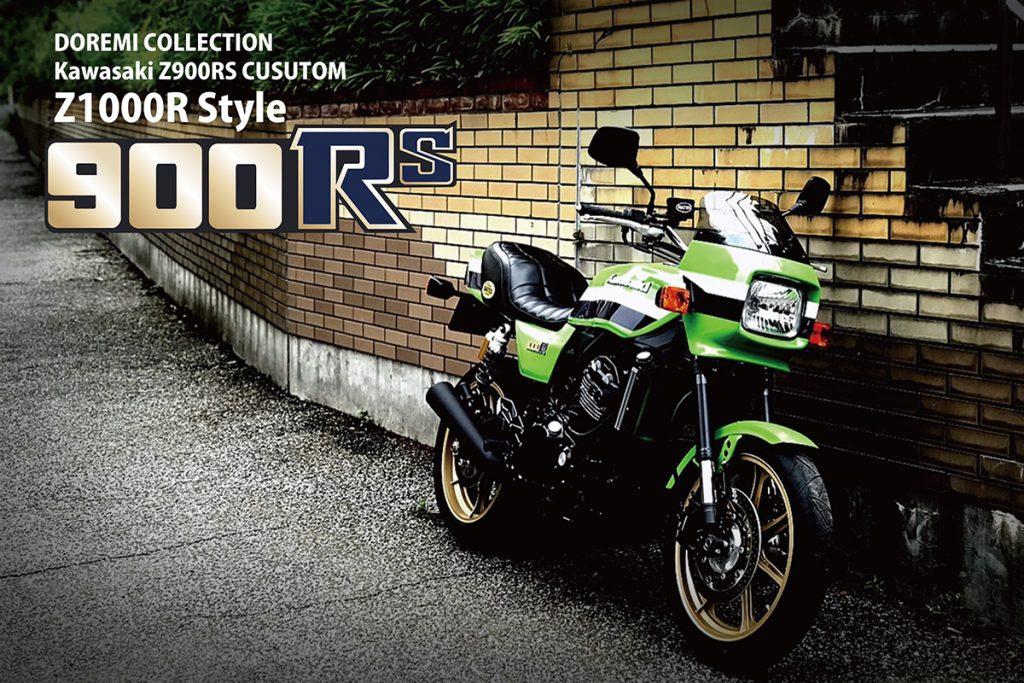 ローソン風Z900RS