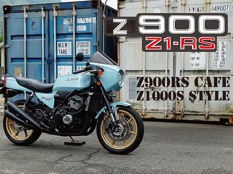 Z1000S_Style