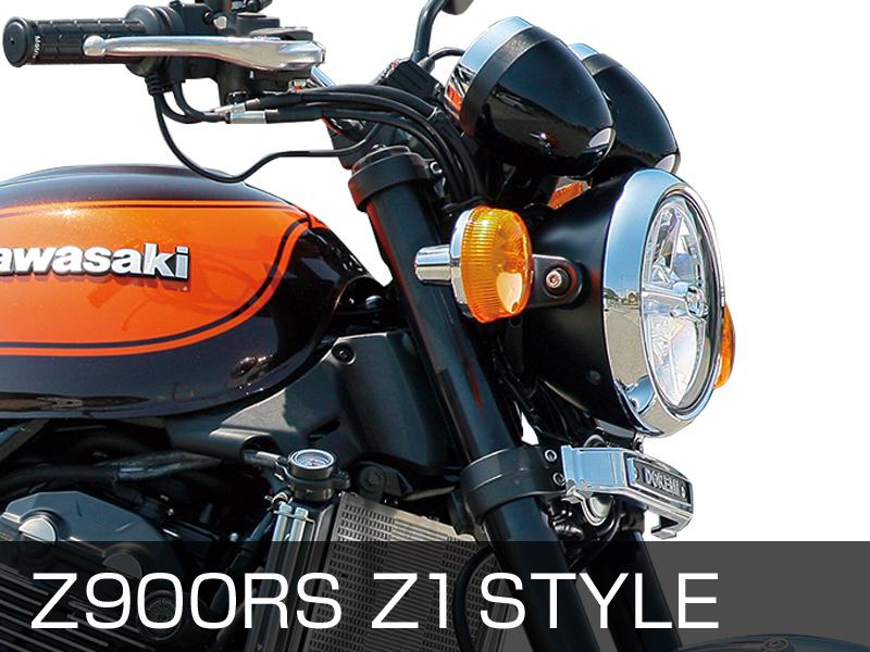 Z900RS Z1 STYLE ライト周辺