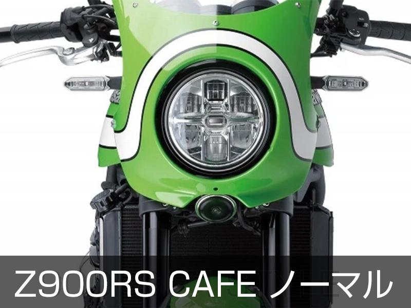Z900RS CAFE ノーマル ライト周辺