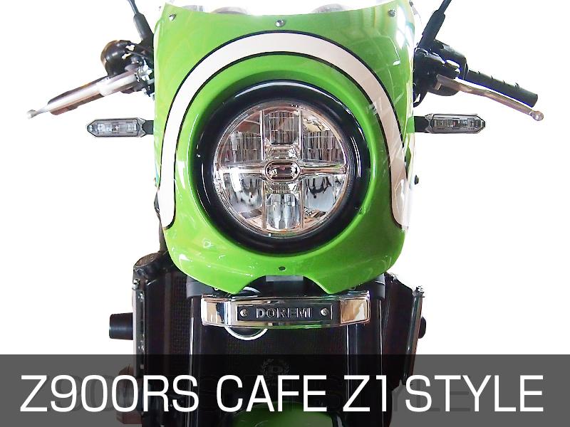 Z900RS CAFE Z1 STYLE ライト周辺