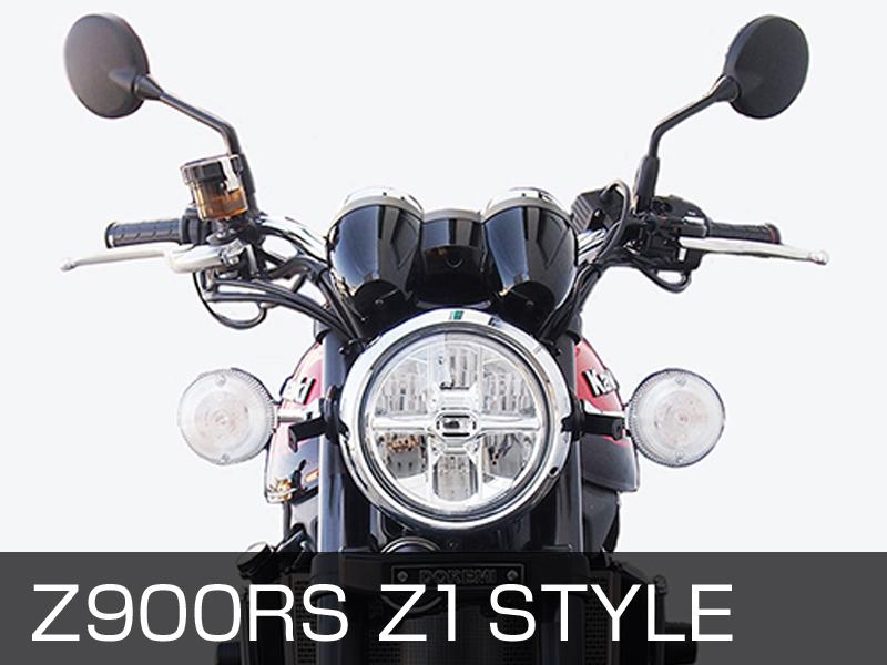 Z900RS Z1 STYLE ハンドル周辺