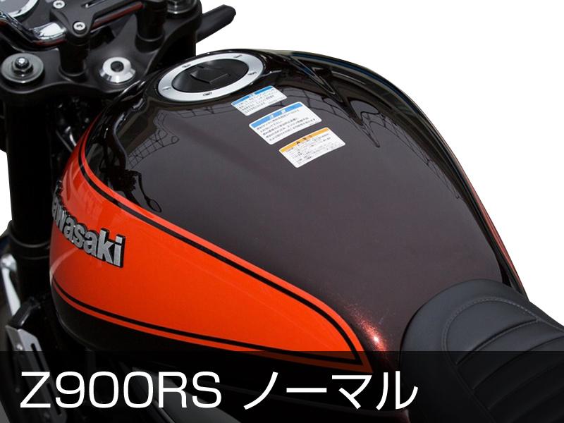 Z900RS ノーマル タンク周辺