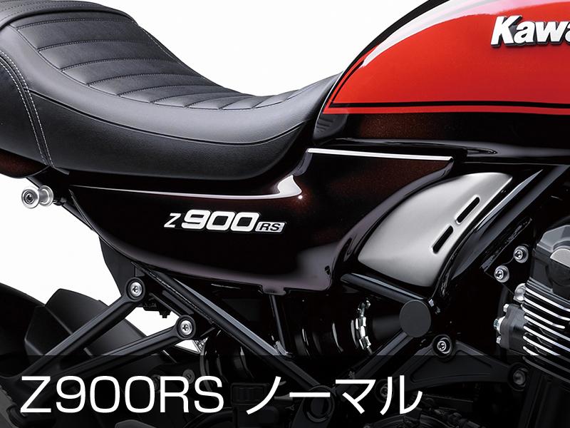 Z900RS ノーマル サイドカバー周辺