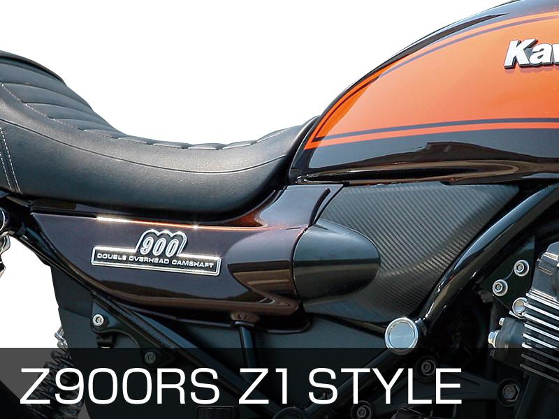 Z900RS Z1 STYLE サイドカバー周辺