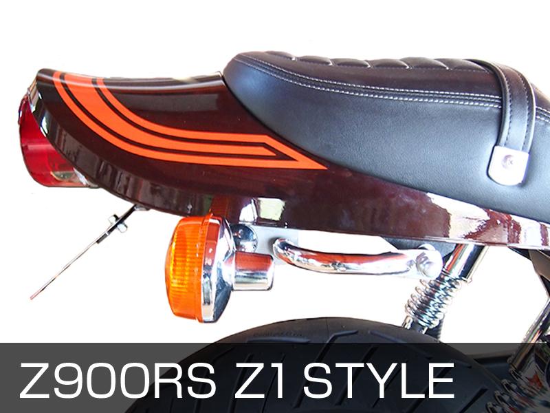 Z900RS Z1 STYLE テールカウル周辺