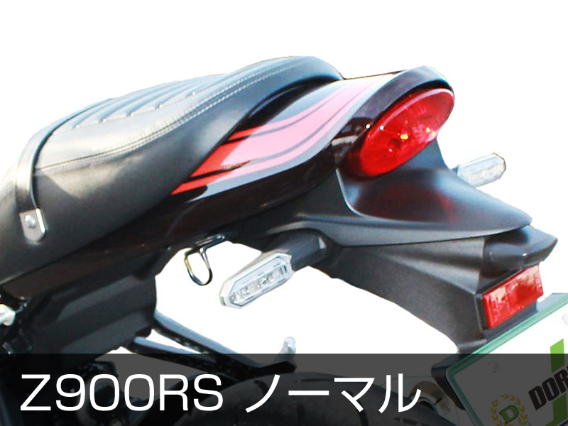 Z900RS ノーマル リアフェンダー