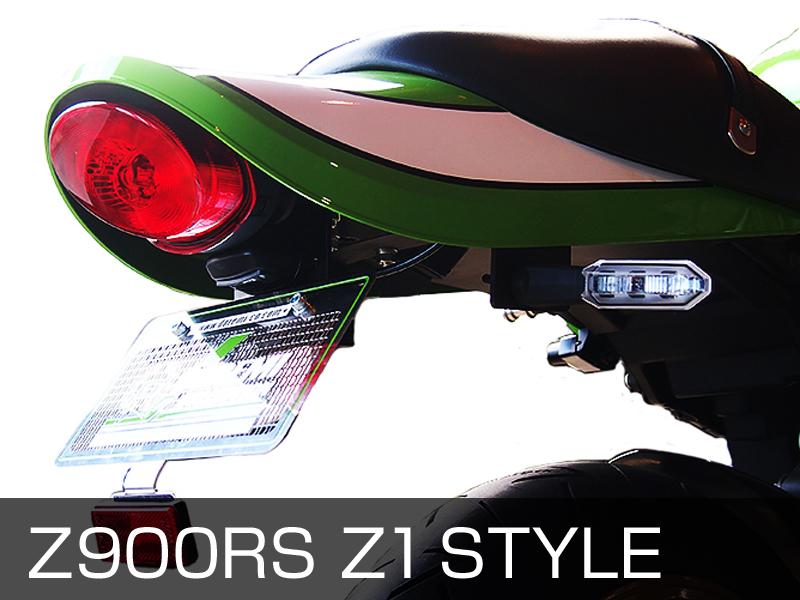 Z900RS Z1 STYLE フェンダーレスKIT