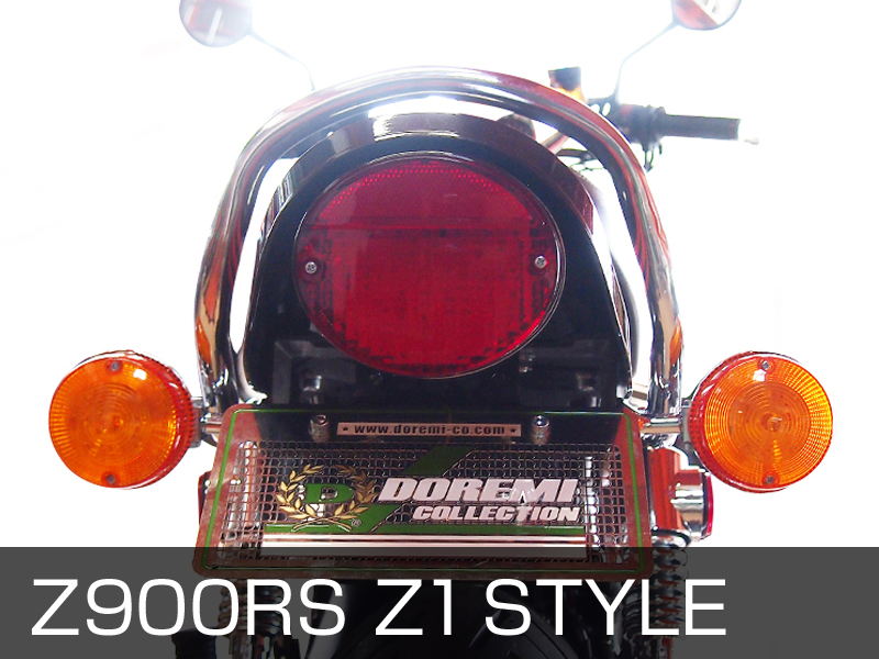 Z900RS Z1 STYLE ウインカー/テールランプ